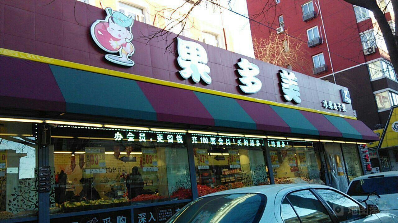 北京果多美超市_果多美水果干果超市(月坛南街店)地址,电话,简介(北京