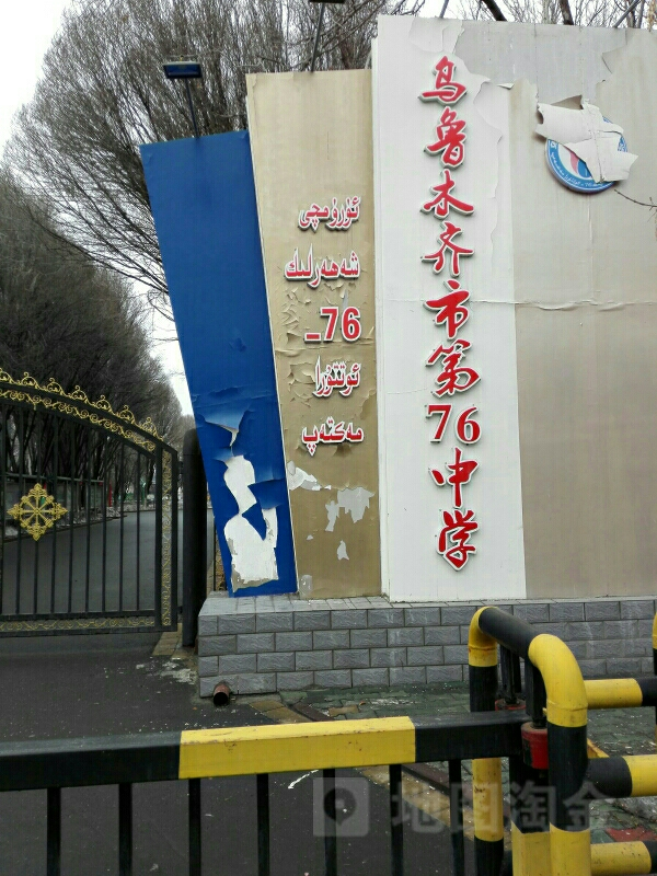 乌鲁木齐市第七十六中学冲田泉中的心高图片