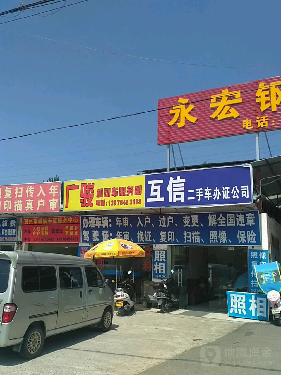 贺州市互信二手车交易有限责任公司
