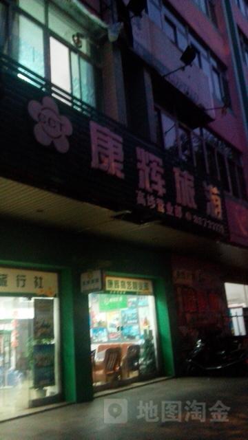 康辉旅游(高埗店)