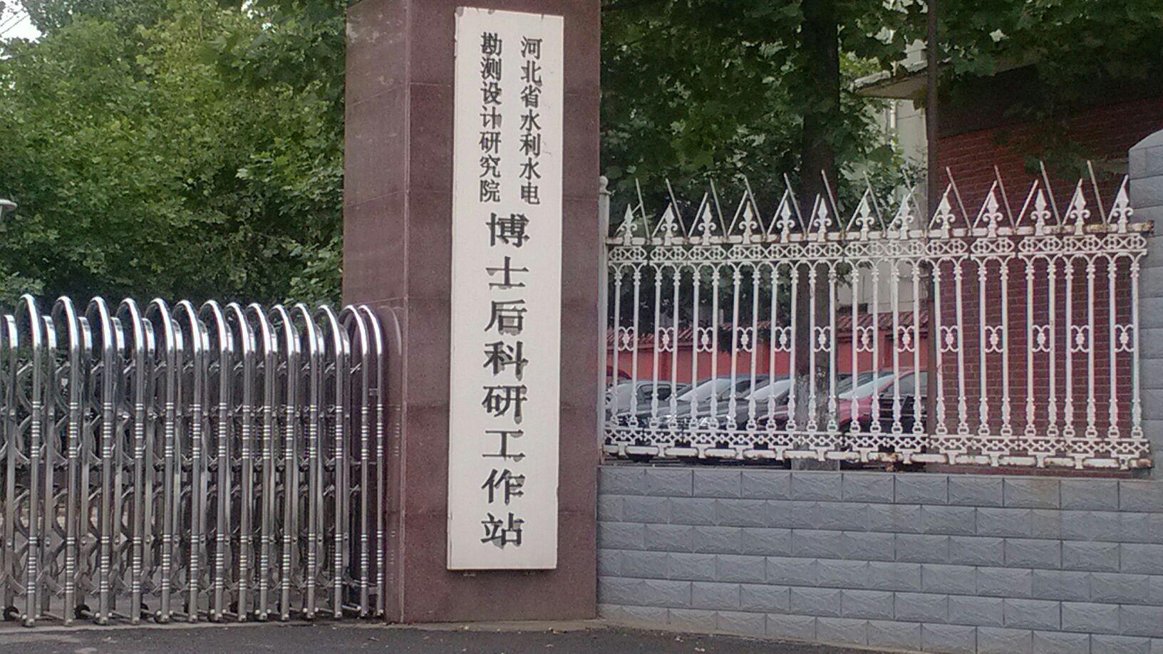 河北省水利水电勘测设计研究院-博士后科研工作站图片