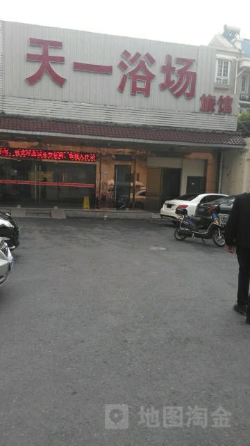 上海天一宾馆