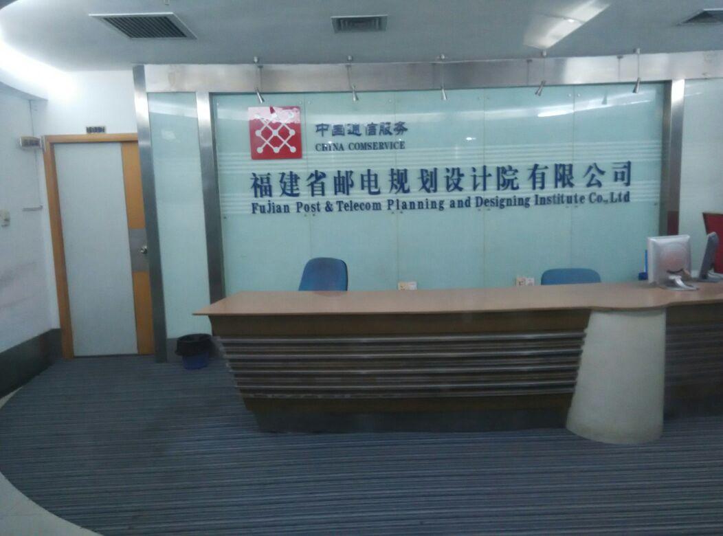 福建省邮电规划设计院公司