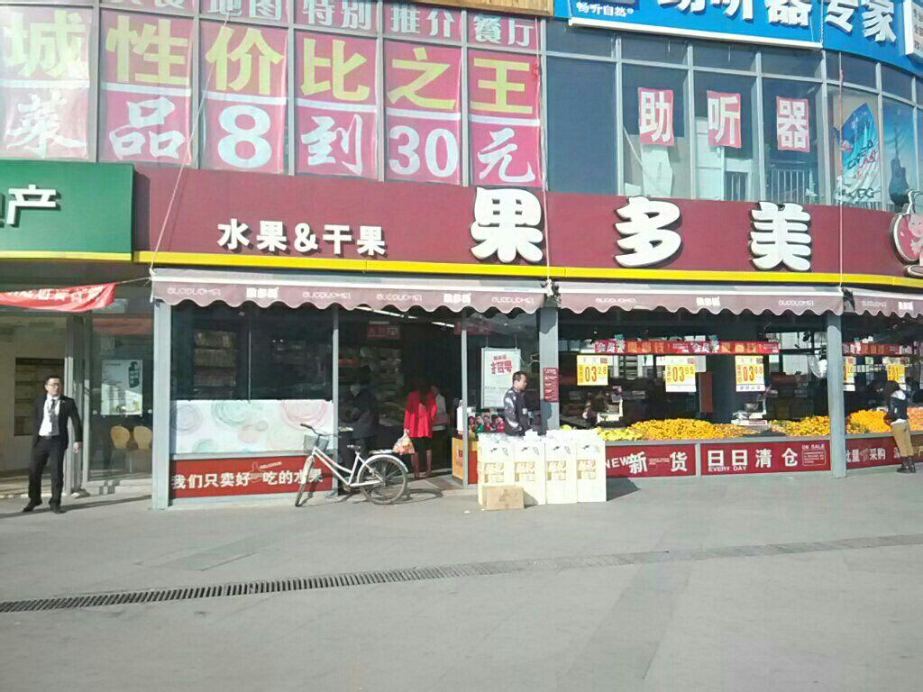 北京果多美超市_果多美水果干果超市(回龙观店)地址,电话,简介(北京)