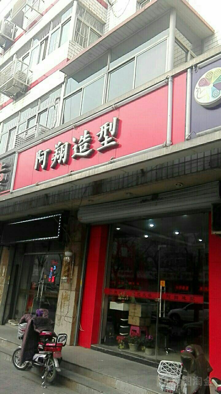 巴罗国际烫染连锁(阿翔造型店)