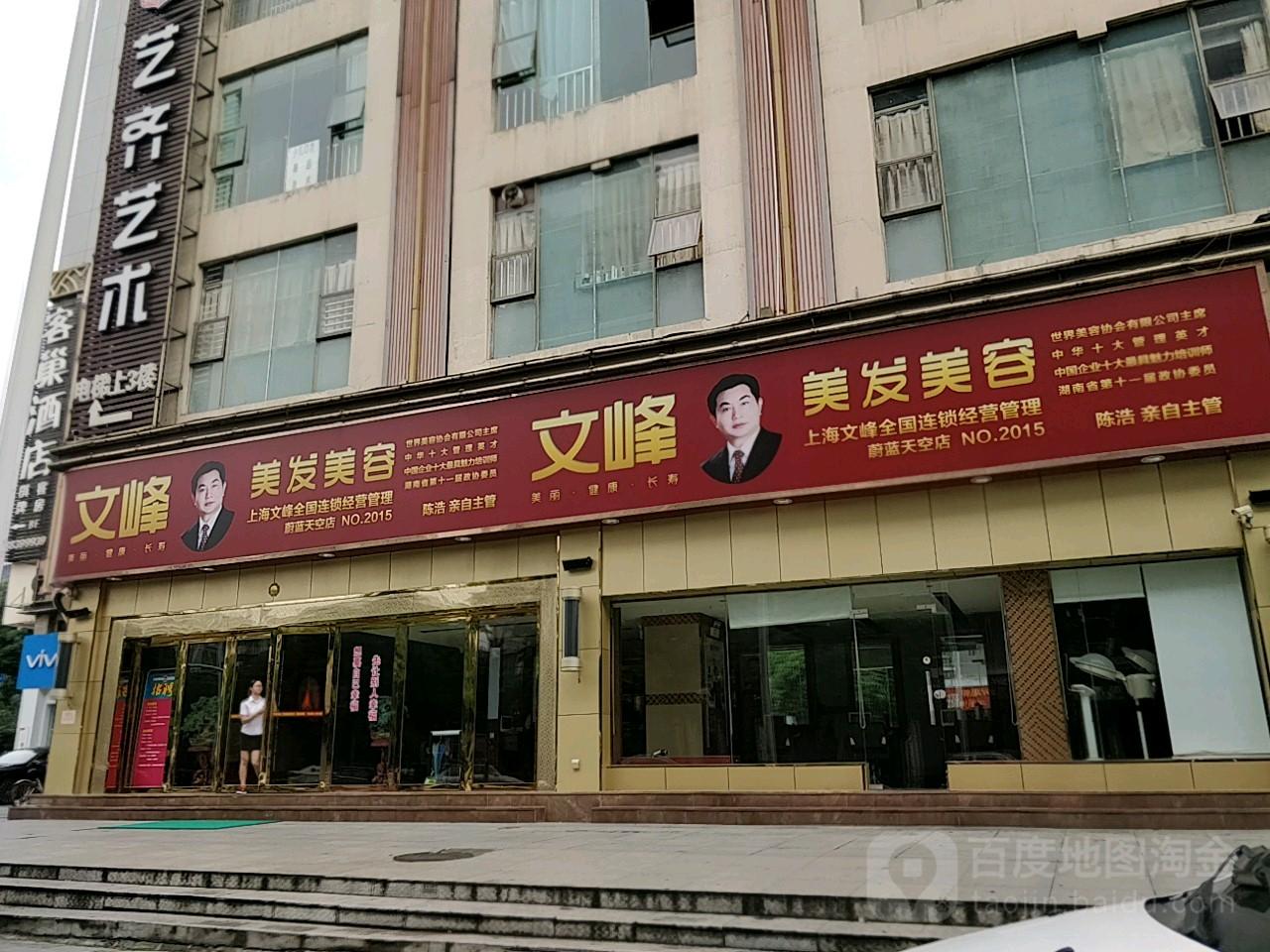 文峰美容美发(长沙十五店)图片