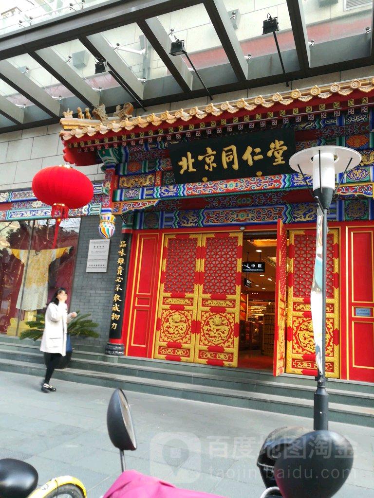北京同仁堂黄浦大药房(新天地店)