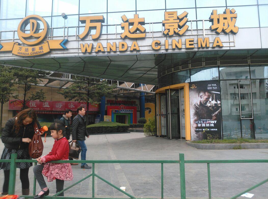 青羊区>>生活服务国际:娱乐休闲电影院万达影城被窝(金沙店)影音天堂标签西瓜电影图片