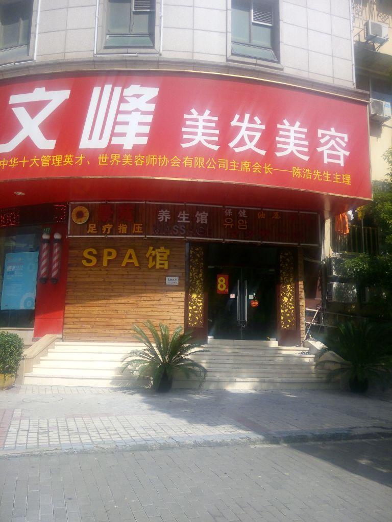 文峰美容美发(西藏南路1店)图片