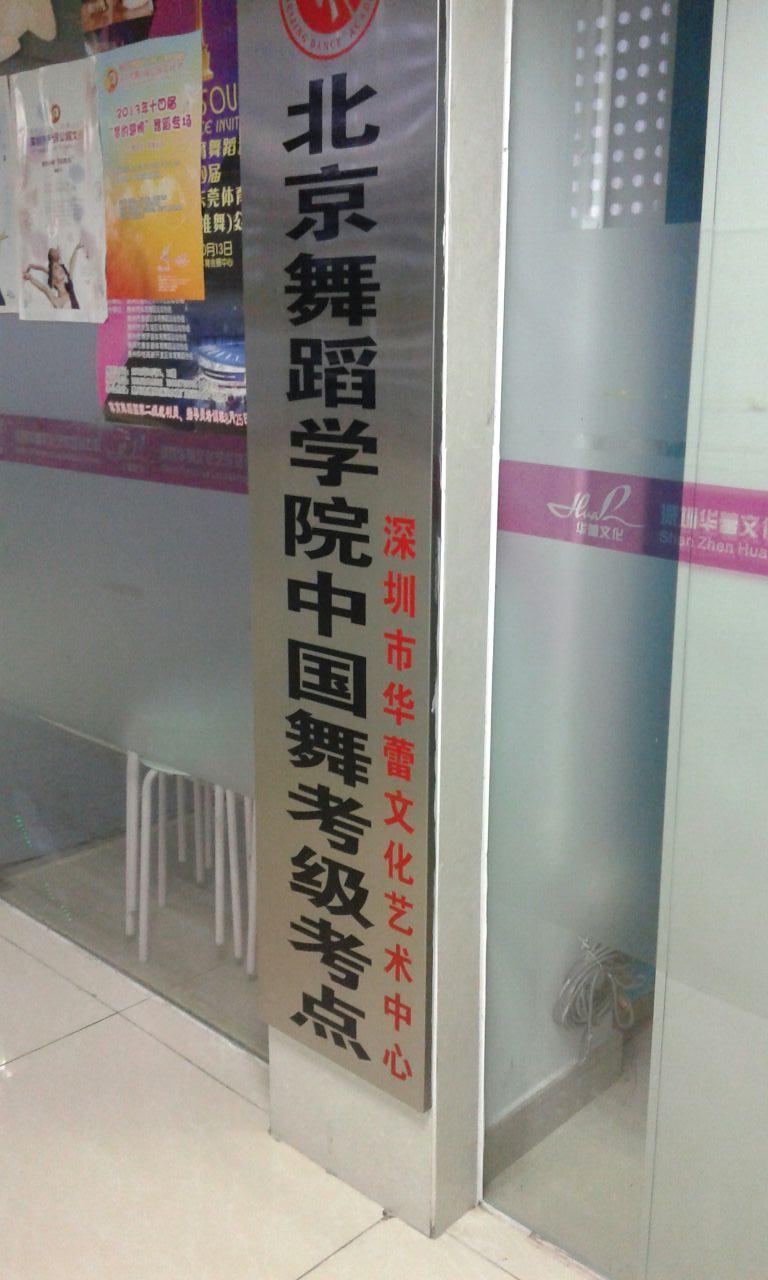 北京舞蹈学院中国舞考级考点图片