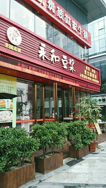 永和豆浆(晋江SM店)