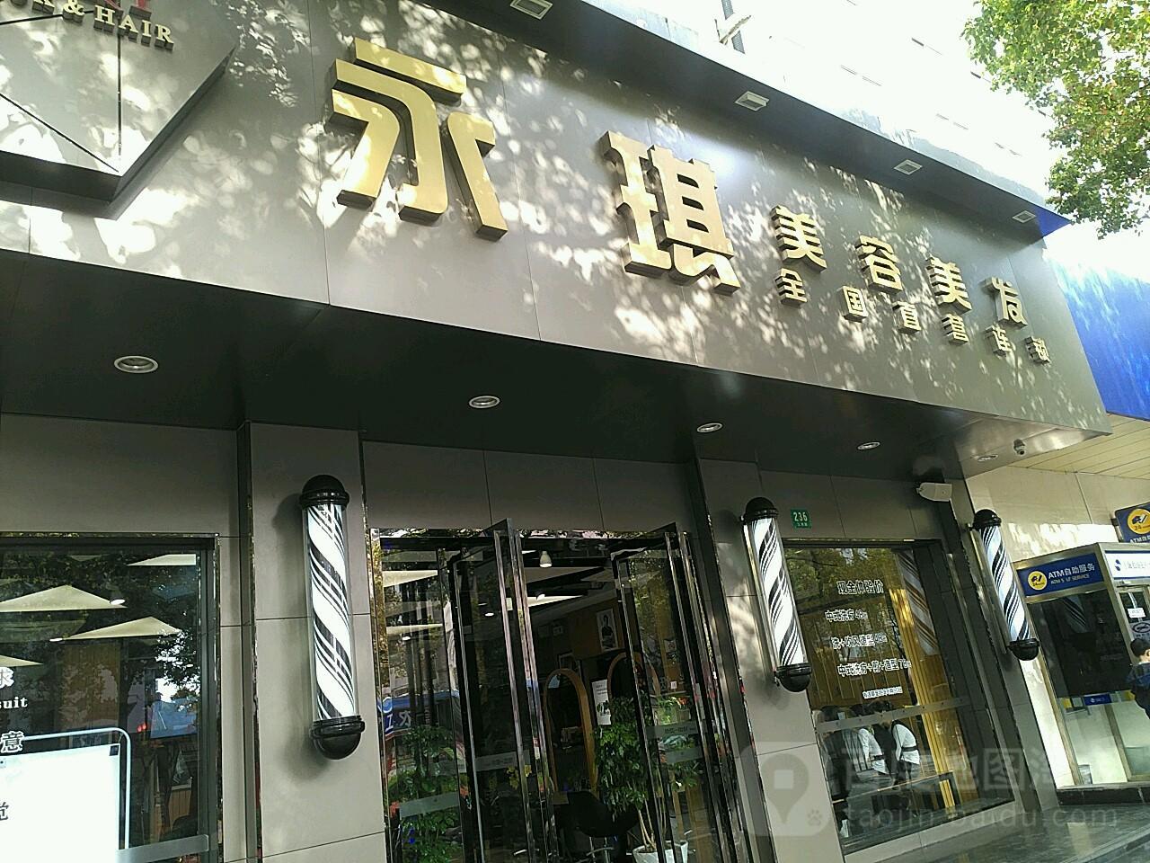 永琪美容美发(江海店)_上海_百度地图图片