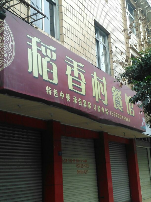 稻香村地址_稻香村餐馆地址,订餐电话,商户详情,成都_百度地图