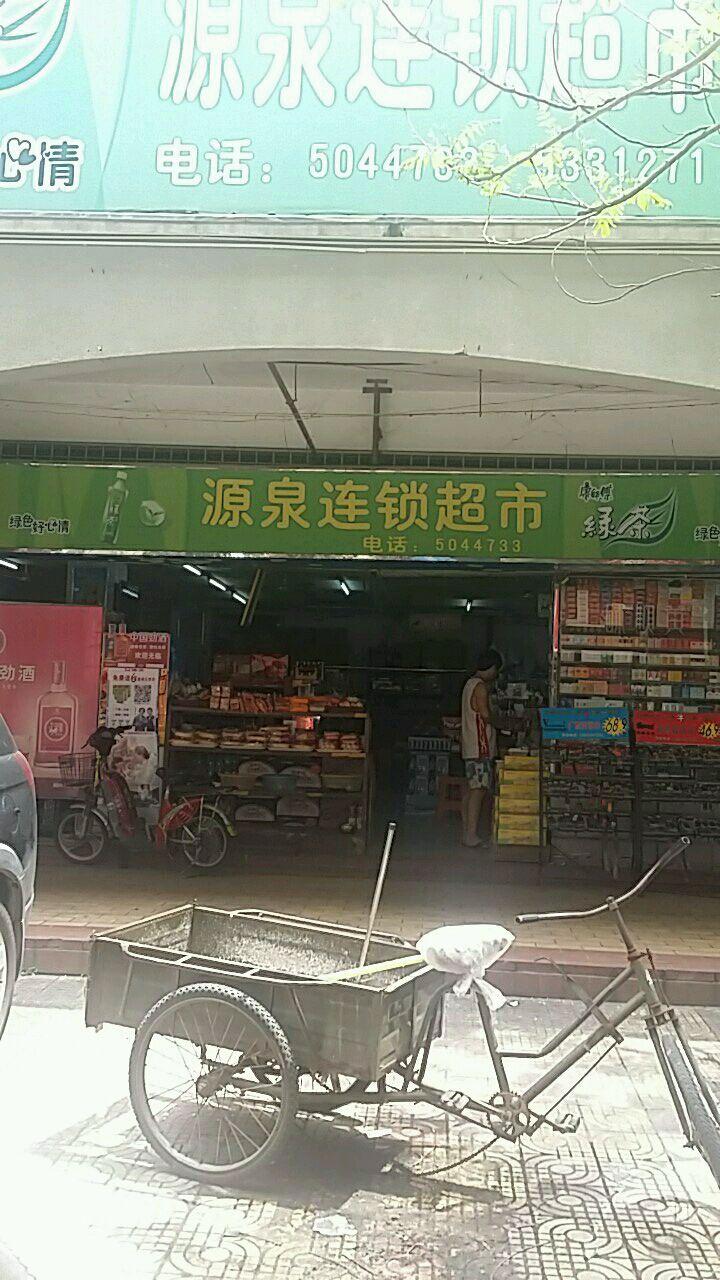 源泉便利超市(潇湘大厦店)
