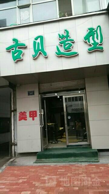 牛包铺(道里分店)