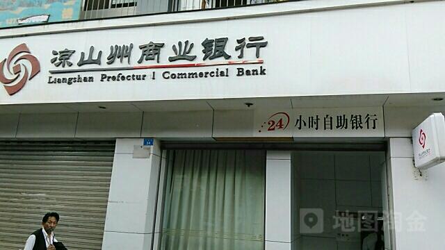 州支行_凉山州商业银行(泸沽支行atm)
