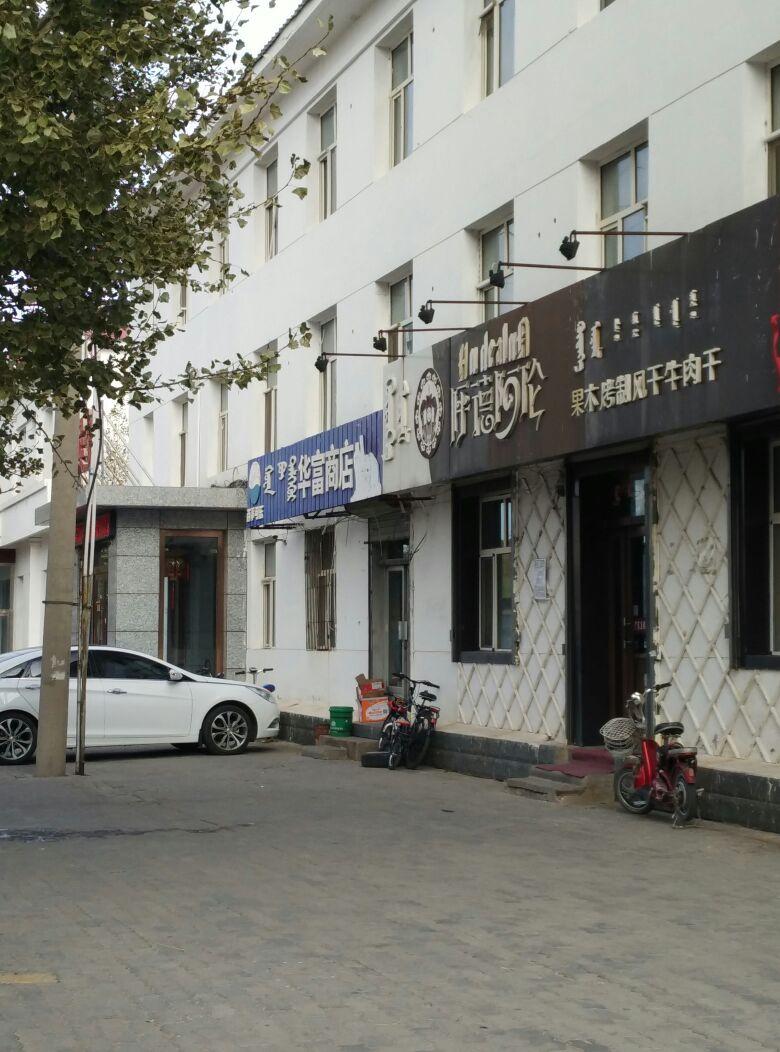 华富商店电话,地址,价格,营业时间(图)-锡林郭勒-百度图片