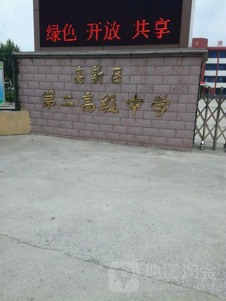 任城区标签:学校国旗高中教育济宁高新区第二高级中学共中学高中演讲下的图片