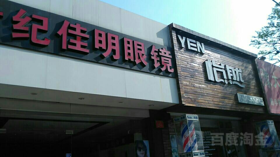 世纪佳明眼镜店(石景山店)