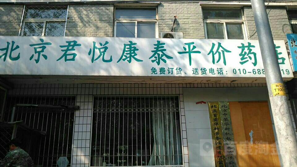 君悦康泰平价大药房(北辛安店)
