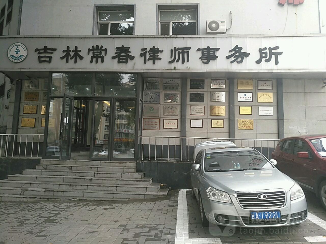 吉林常春律师事务所_长春_百度地图