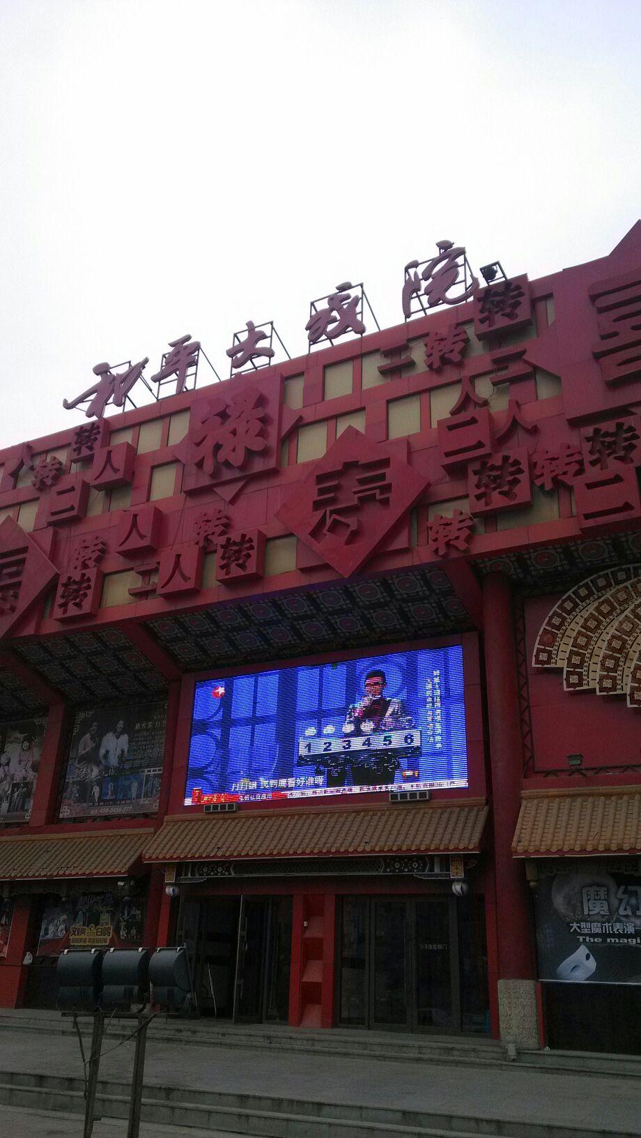 和平大戏院(凯旋路店)
