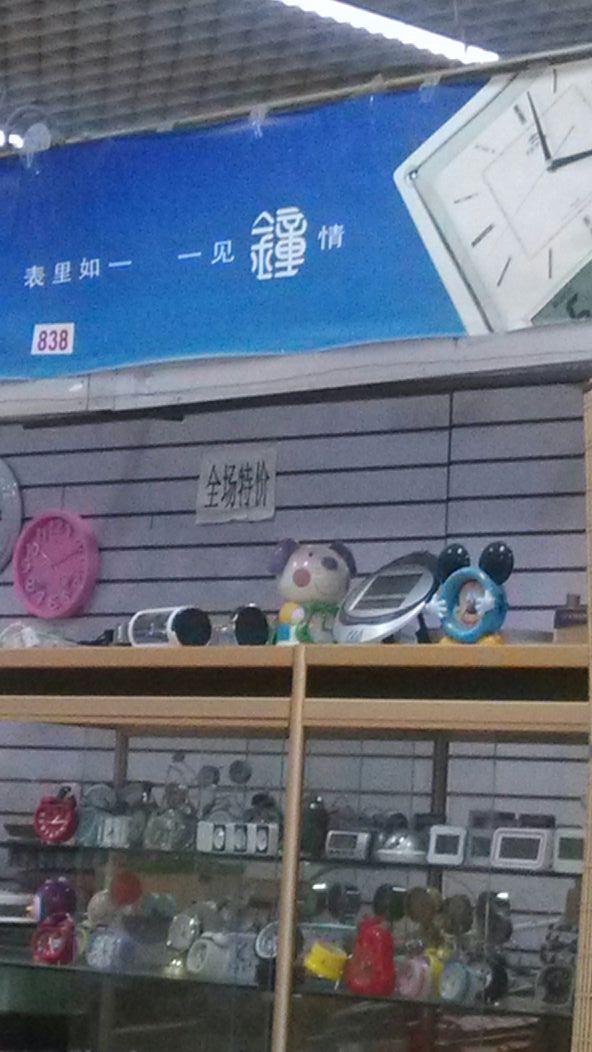 北京市海淀区中关村东路118号金五星服装批发市场2层