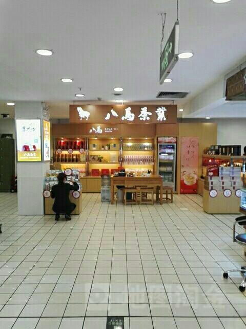 八马茶业(新塘万家店)