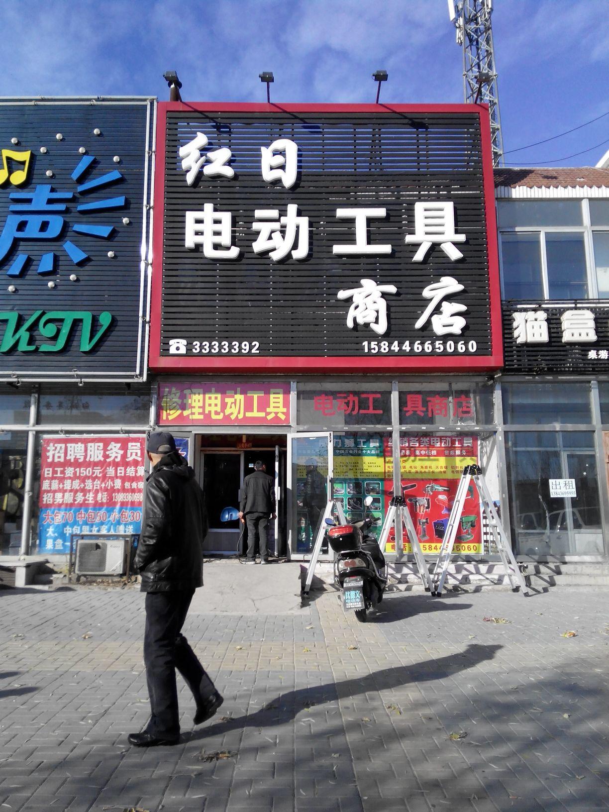 红日电动工具商店