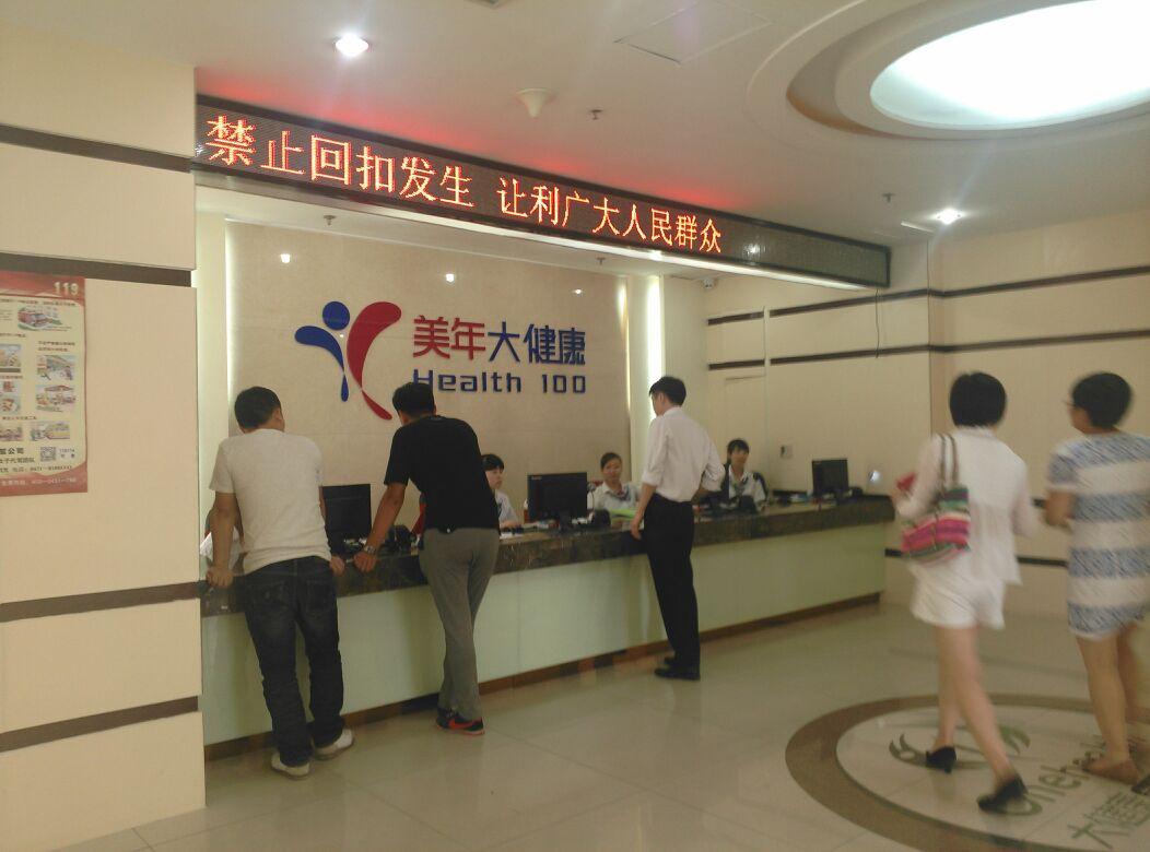 美年大健康体检中心(解放大路店)