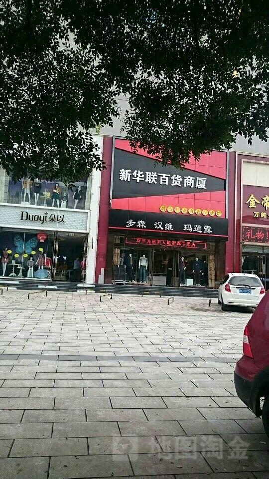 新华联百货商厦