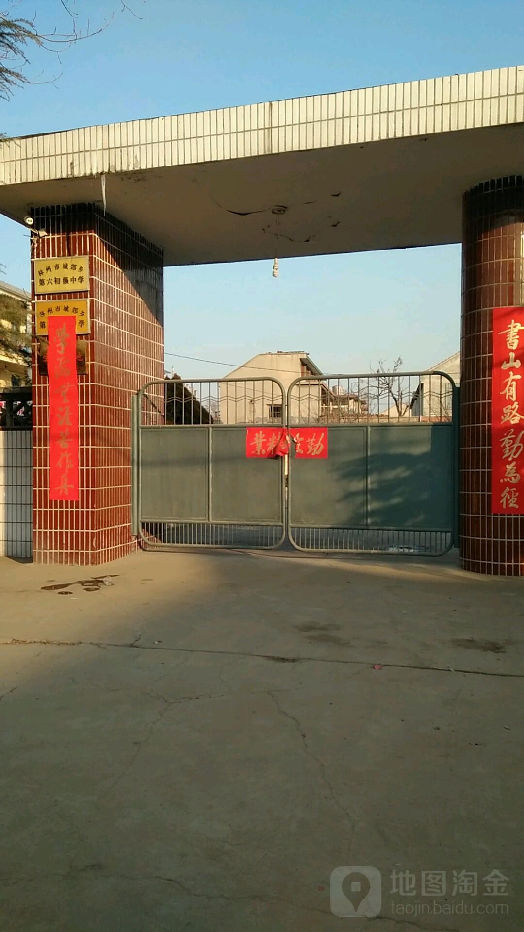 林州市城郊乡六中图片