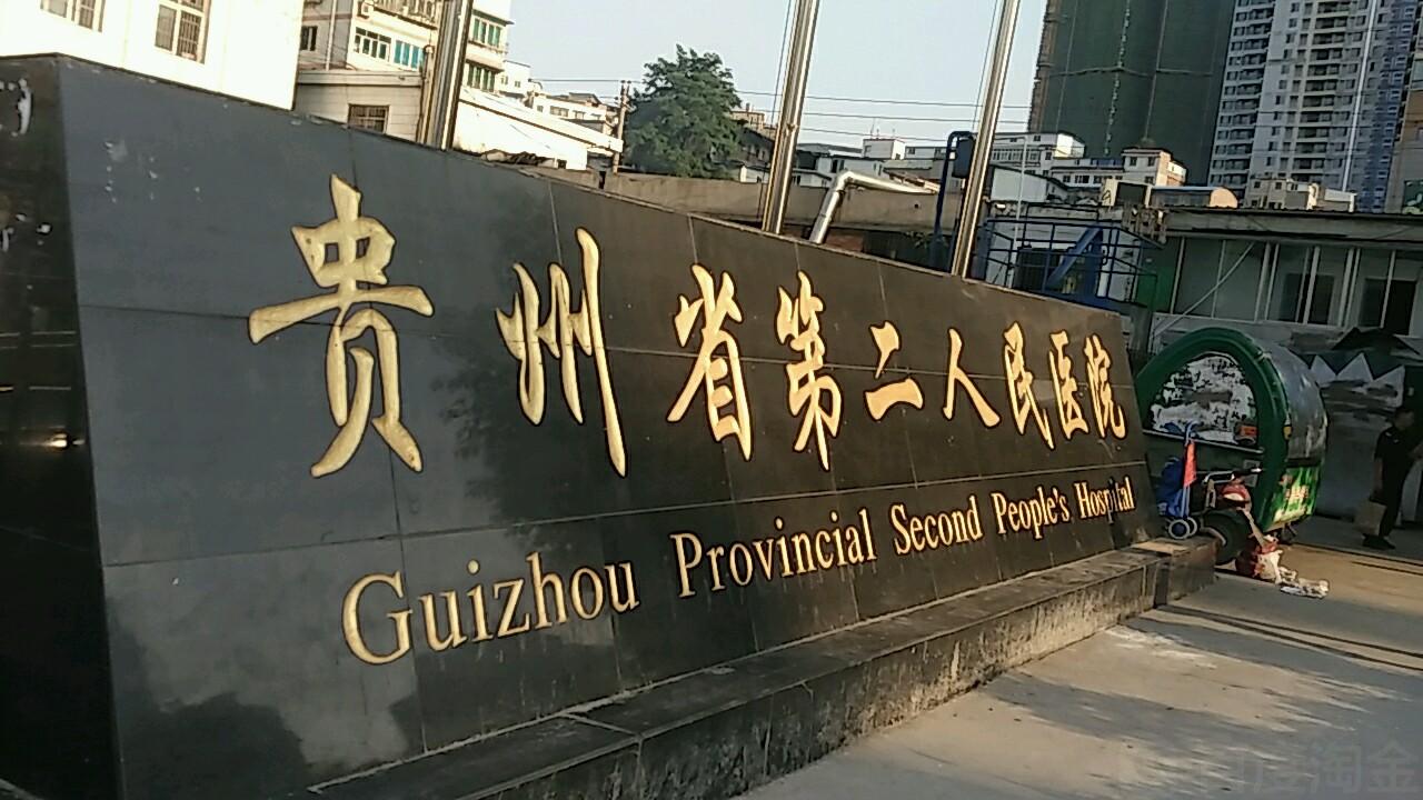 贵州省第二人民医院(省二医店)