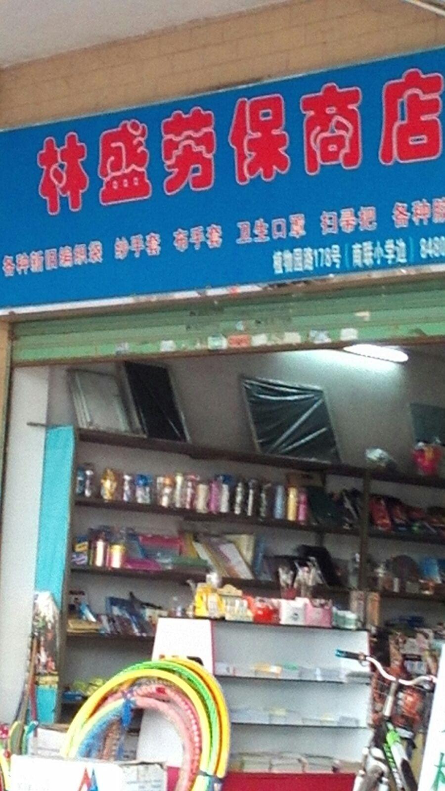 林盛劳保商店图片