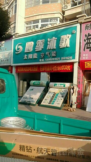 四季沐歌(江山市店)