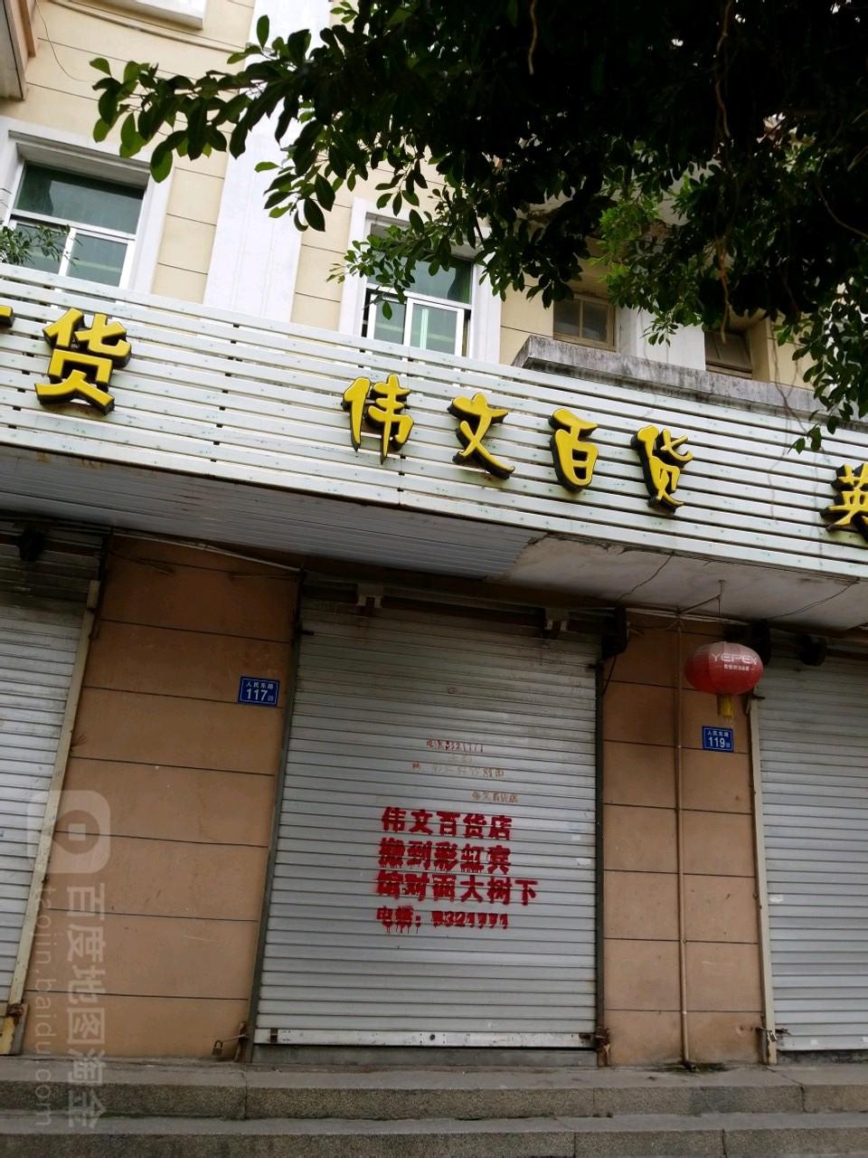 长泰县  标签: 批发市场 购物 小商品市场  伟文图片