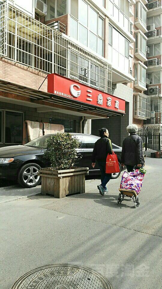 三鼎家政(东花市分店)