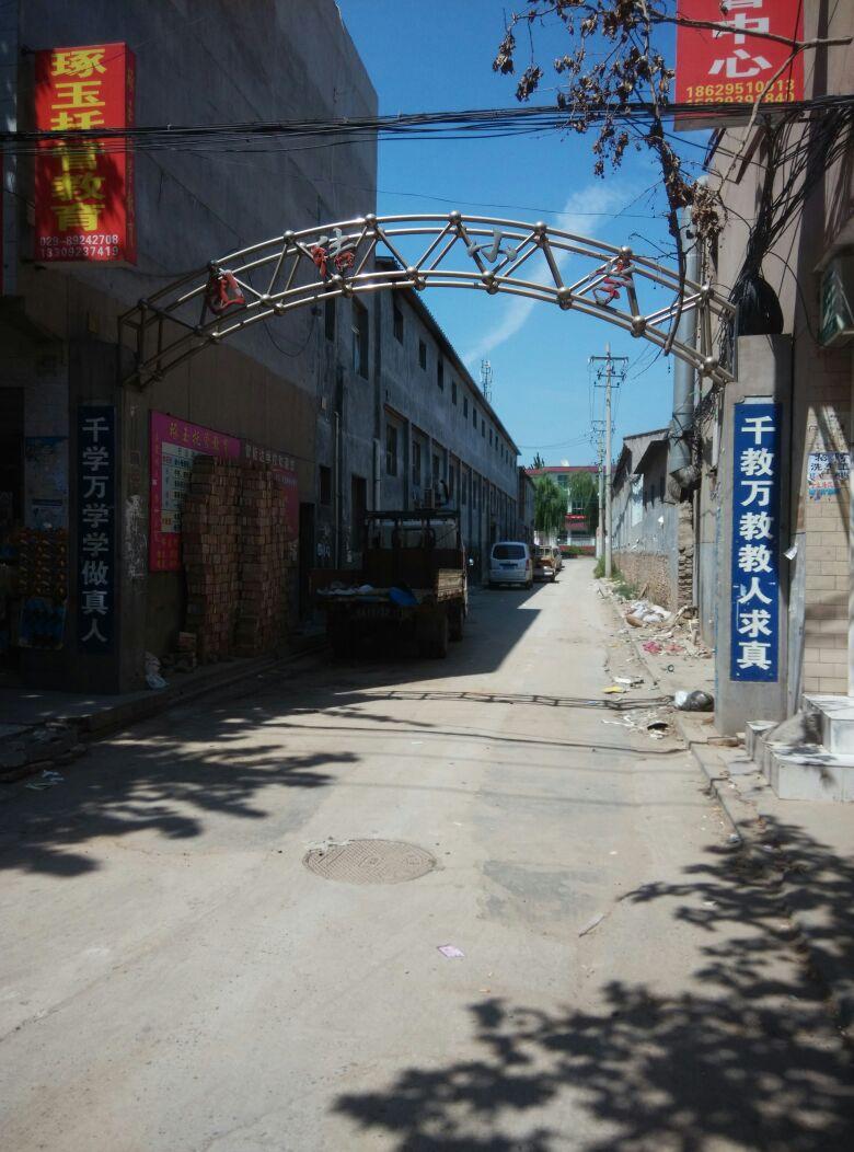 西安市未央区团结小学高中西平县河南省杨庄图片
