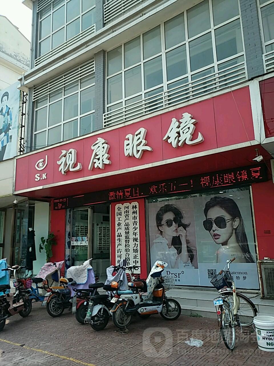 林州市视康眼镜店图片