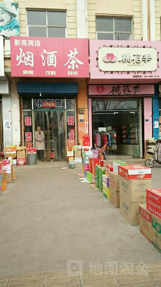 影苑商店烟酒茶