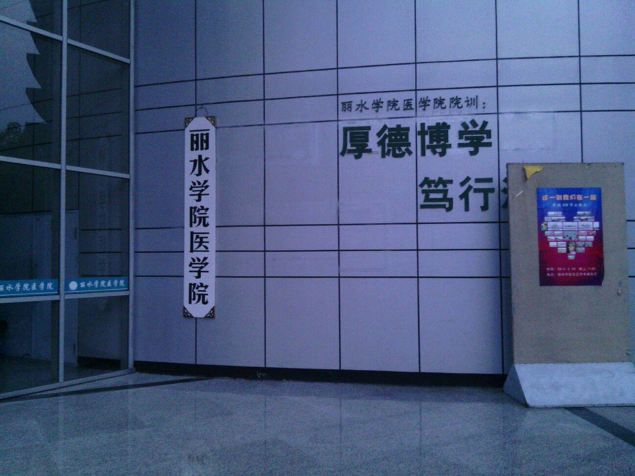 丽水学院(东校区)-医学院