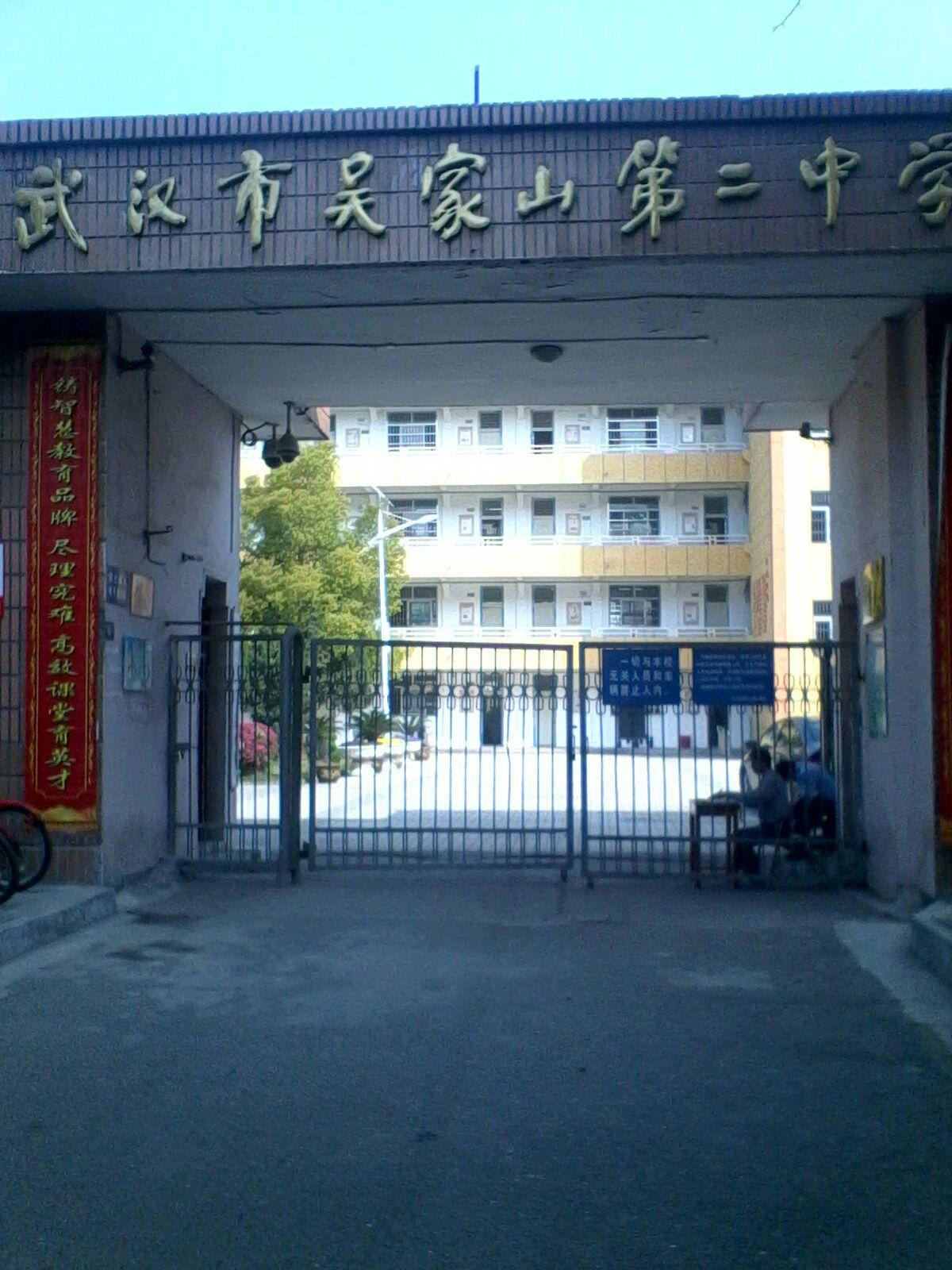 武汉市吴家山第二中学高中化学图片仪器图片