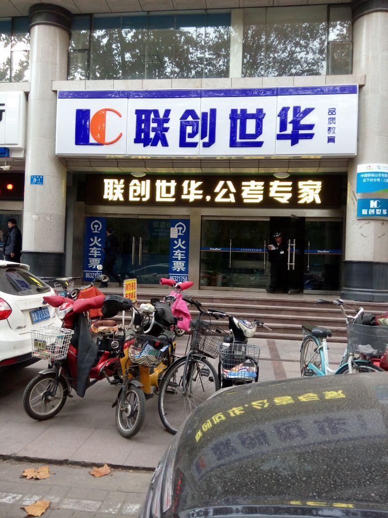 北京联创世华教育咨询有限公司山东分公司山东联创图片