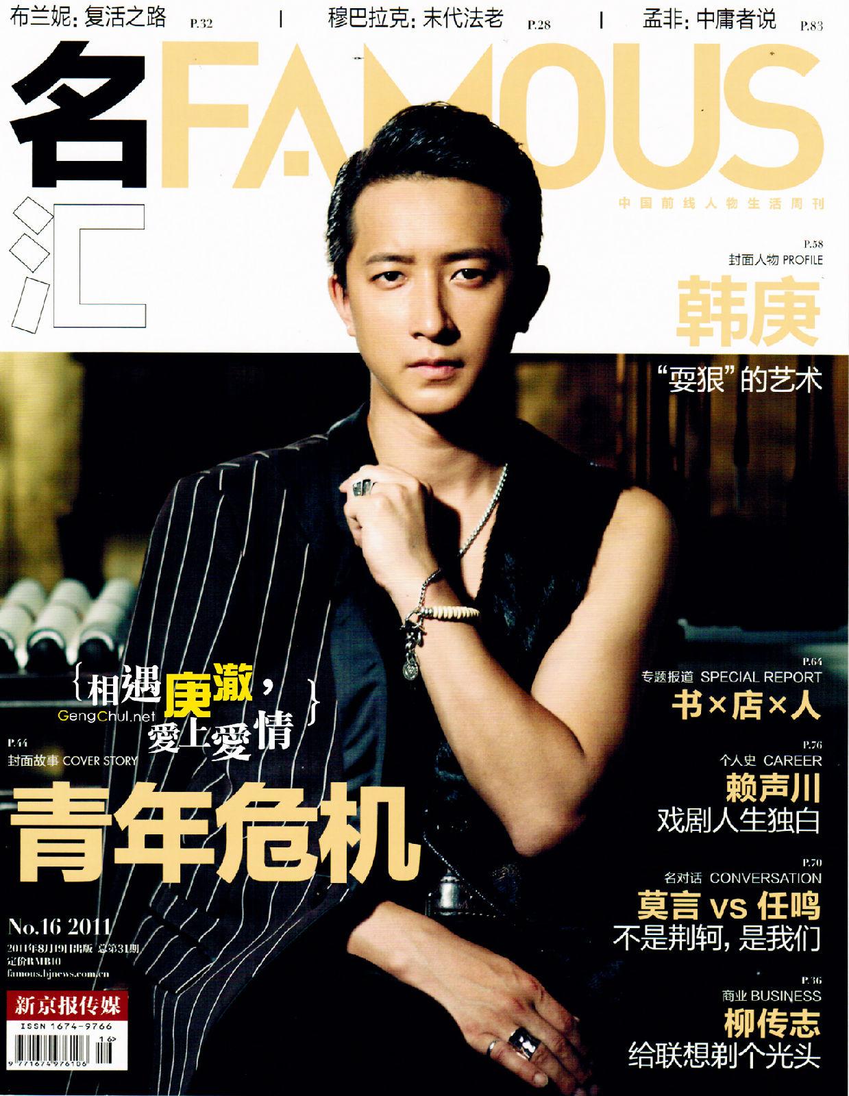 『meet庚澈』2011年8月刊『名汇famous』韩庚高清扫图