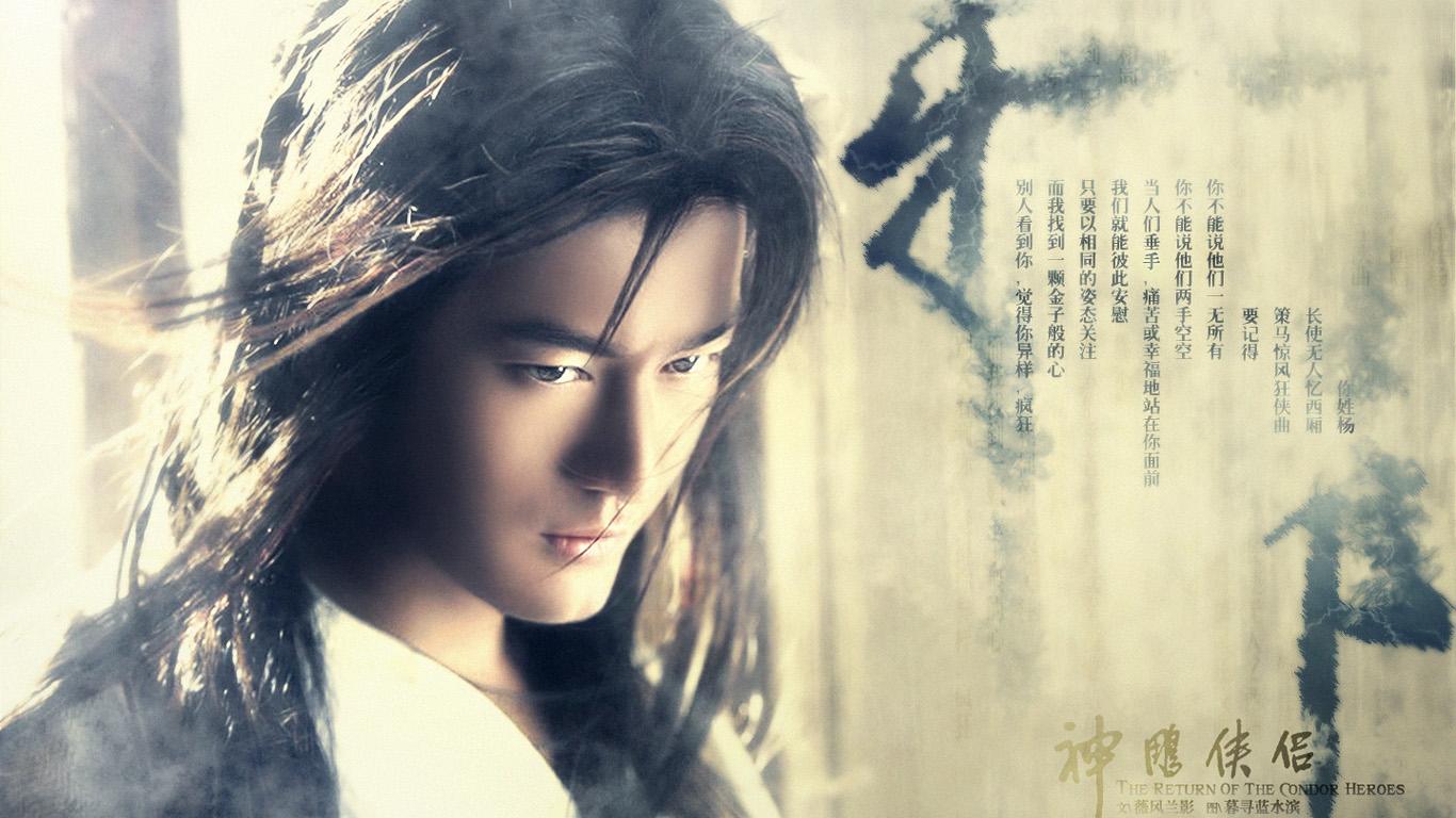 【原创】黄晓明刘亦菲版「神雕侠侣」壁纸图片