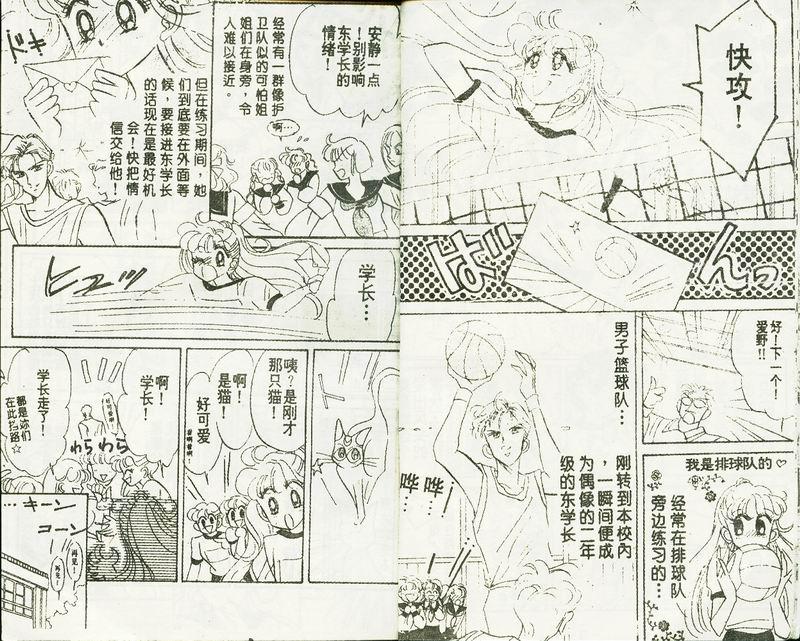 【图图】漫画前传水手V 美少女战士吧