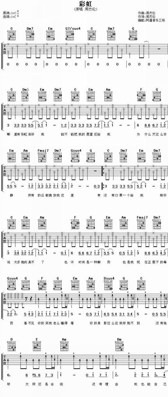 彩虹--周杰伦(吉他谱)