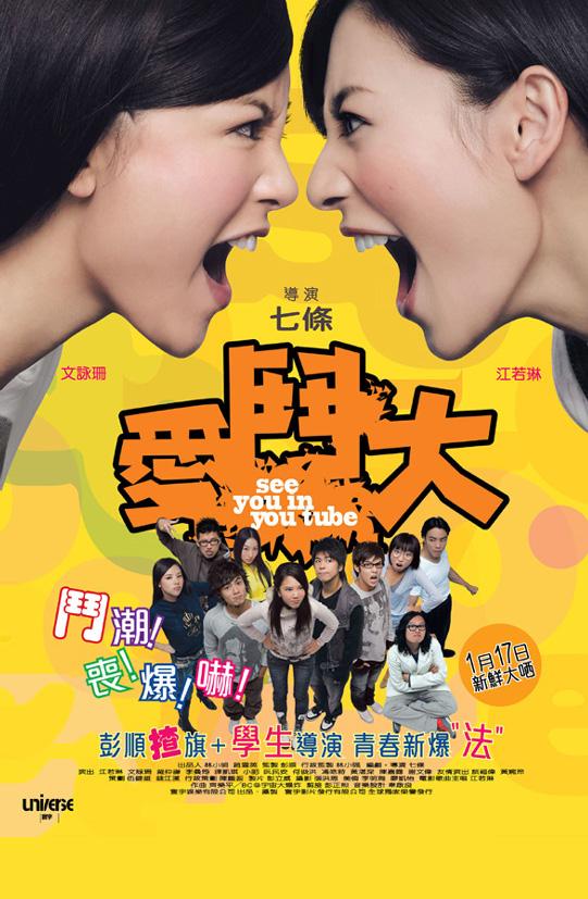 2008年度香港电影片单与导演 - mupishen80 - mupishen80 的博客