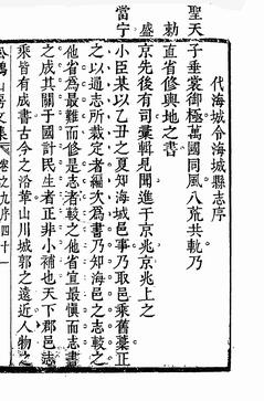康熙版 海城县志 佚文