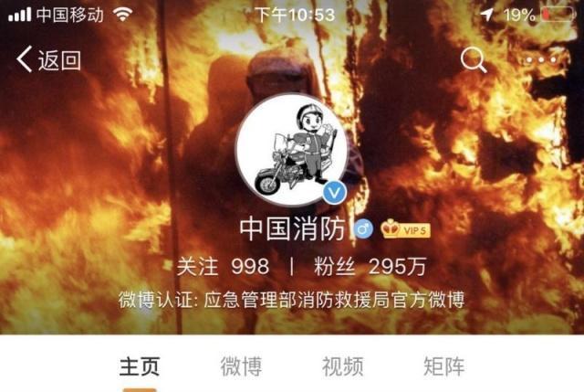 中国消防官微和多地消防官微换黑白头像:为牺牲扑火人员致哀